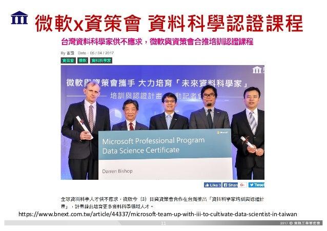 微軟x資策會 資料科學認證課程 11 https://www.bnext.com.tw/article/44337/microsoft-team-up-with-iii-to-cultivate-data-scientist-in-taiwan
