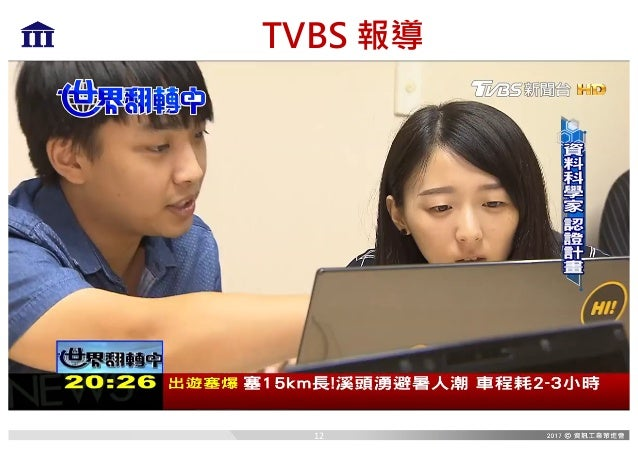 TVBS 報導 12