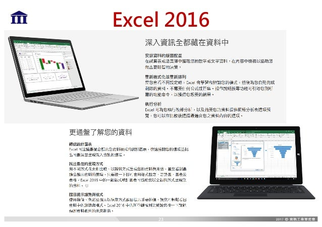 Excel 2016 23