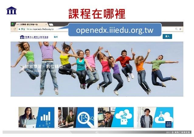 課程在哪裡 openedx.iiiedu.org.tw 41