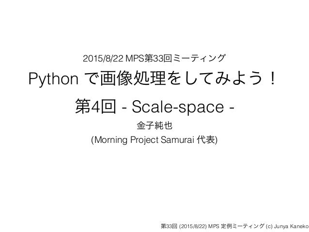 2015/8/22 MPS第33回ミーティング Python で画像処理をしてみよう!
