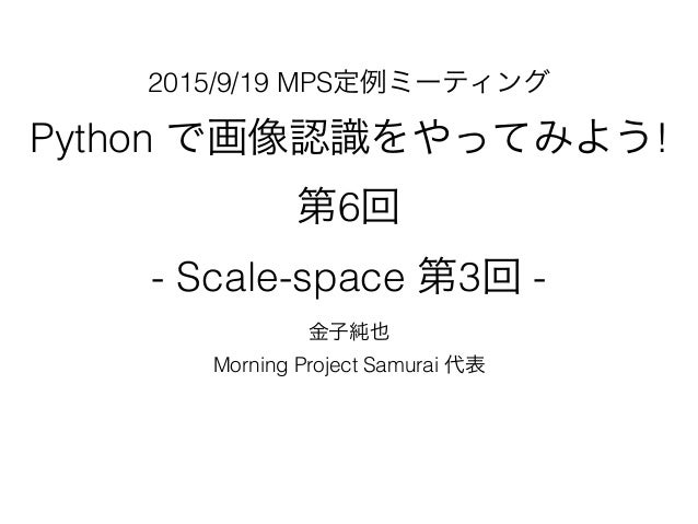 2015/9/19 MPS定例ミーティング Python で画像認識をやってみよう! 