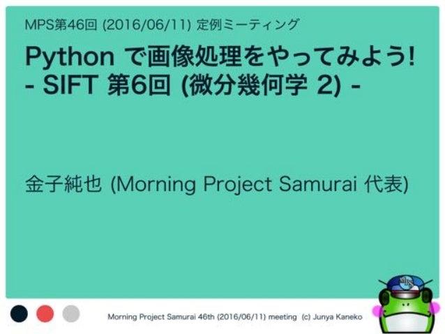 Python で画像処理をやってみよう! -SIFT 第6回-