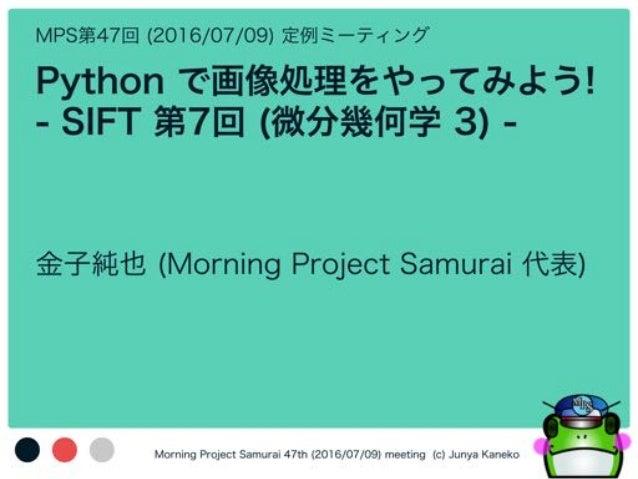 Python で画像処理をやってみよう! -SIFT 第7回-