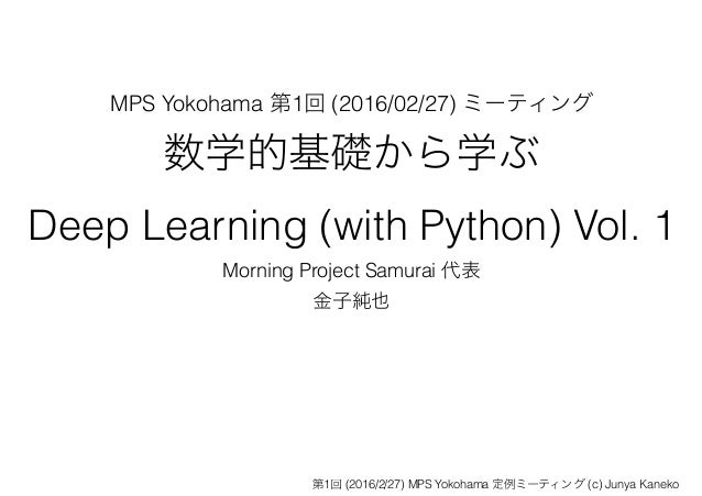 MPS Yokohama ☛1✆(2016/02/27) ✄ ✁✂☎✝ Deep Learning (with Python) Vol. 1 Morning Project Samurai ✞✟ ✠✡☞✌ ✍1✎(2016/2/27) MPS ...