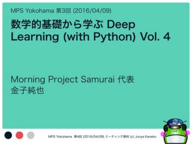 数学的基礎から学ぶ Deep Learning (with Python) Vol. 4
