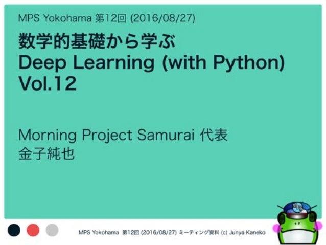 数学的基礎から学ぶ Deep Learning (with Python) Vol. 12