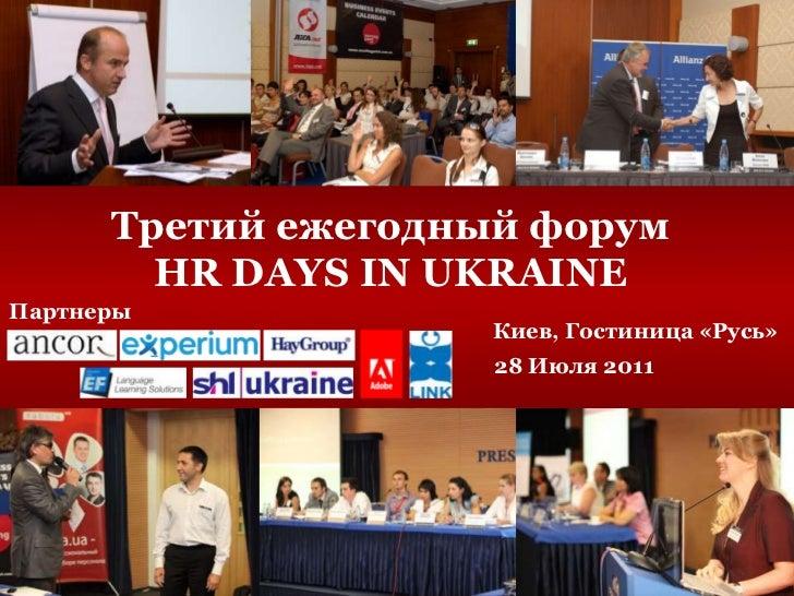 Третий ежегодный форумHR DAYS IN UKRAINE<br />Партнеры<br />Киев, Гостиница «Русь»<br />28 Июля 2011 <br />