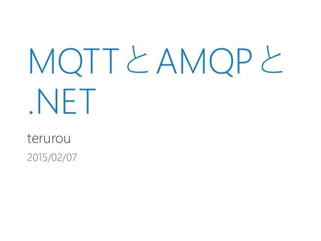 MQTTとAMQPと .NET terurou 2015/02/07