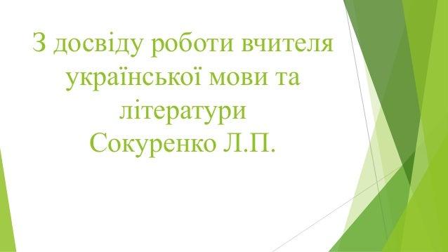 З досвіду роботи вчителя української мови та літератури Сокуренко Л.П.