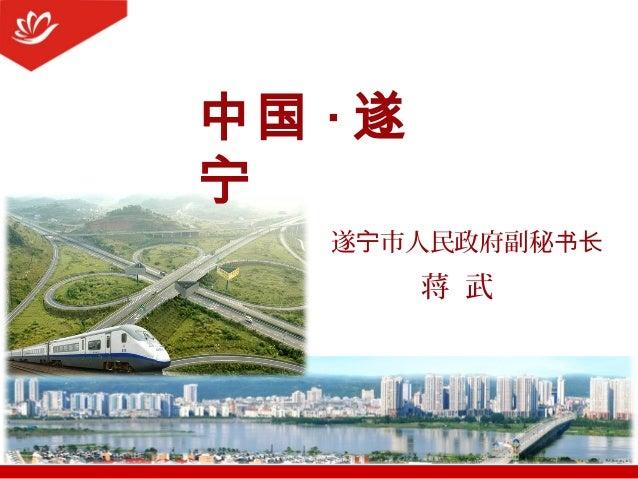 中国 · 遂 宁 遂 市人民政府副秘宁 书长 蒋 武