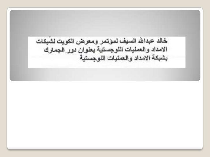 Mr. Khaled Al Saif - role of customs in supply chain