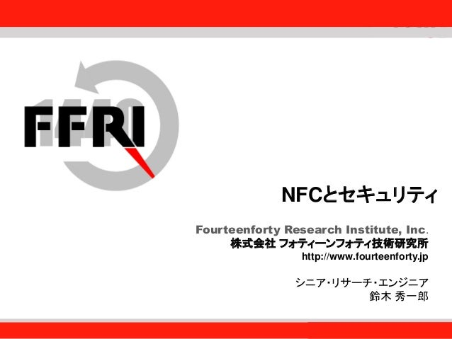 Fourteenforty Research Institute, Inc. 1 Fourteenforty Research Institute, Inc. NFCとセキュリティ Fourteenforty Research Institut...