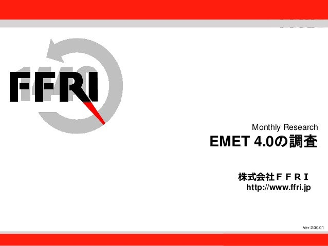 FFRI,Inc. 1 Monthly Research EMET 4.0の調査 株式会社FFRI http://www.ffri.jp Ver 2.00.01
