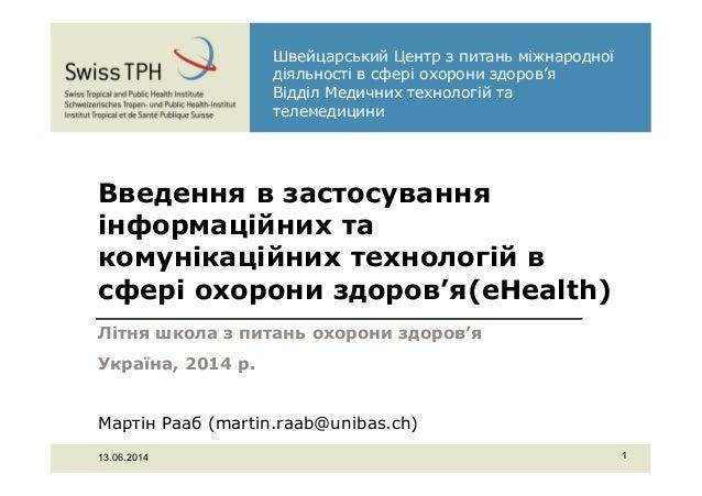 1 Швейцарський Центр з питань міжнародної діяльності в сфері охорони здоров'я Відділ Медичних технологій та телемедицини В...