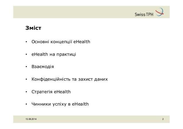 Введення в застосування інформаційних та комунікаційних технологій в сфері охорони здоров'я(eHealth) Slide 2
