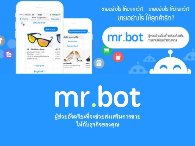 mr.botผู้ช่วยอัจฉริยะที่จะช่วยส่งเสริมการขาย ให้กับธุรกิจของคุณ