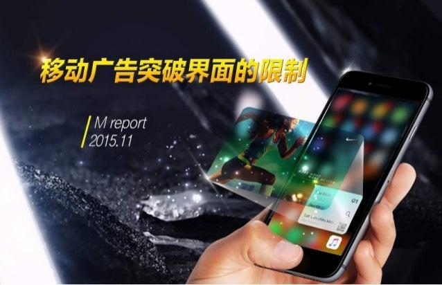 2015/08 2015/06 2015/07 2015/052015/03 2015/04 2015/09 2015/10 Mobidays 是一家移动专业营销公司, 自成立以来一直努力专注于帮助读者准确把脉韩国移动市场、搞活韩国移动生态界。...