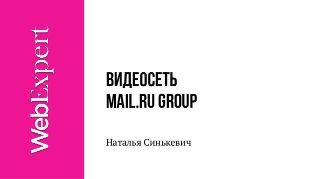 Видеосеть mail.ru group Наталья Синькевич