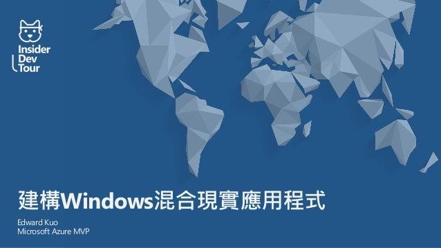 建構Windows混合現實應用程式 Edward Kuo Microsoft Azure MVP