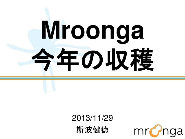 Mroonga 今年の収穫 2013/11/29 斯波健徳