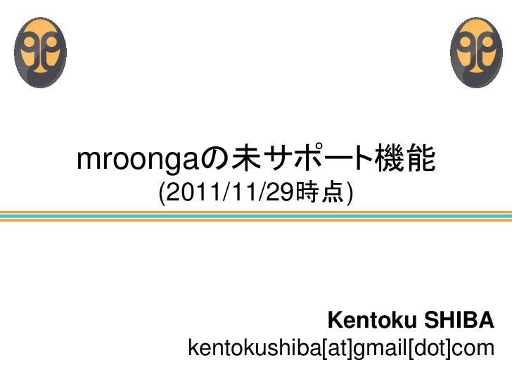 mroongaの未サポート機能   (2011/11/29時点)                  Kentoku SHIBA     kentokushiba[at]gmail[dot]com