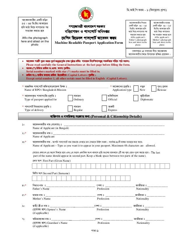 Mrp Application Formhard Copy