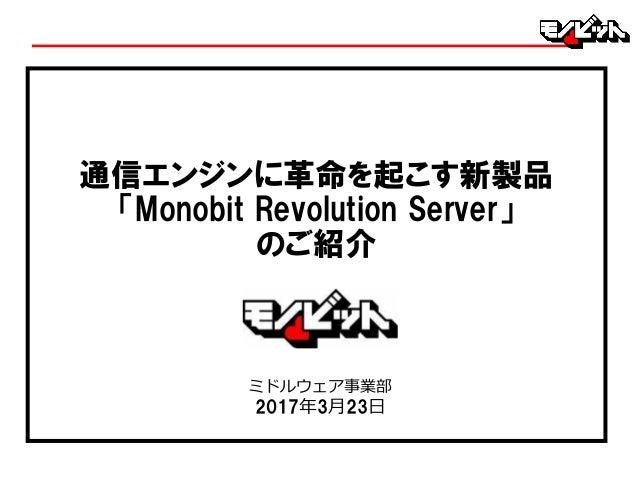 ミドルウェア事業部 2017年3月23日 通信エンジンに革命を起こす新製品 「Monobit Revolution Server」 のご紹介