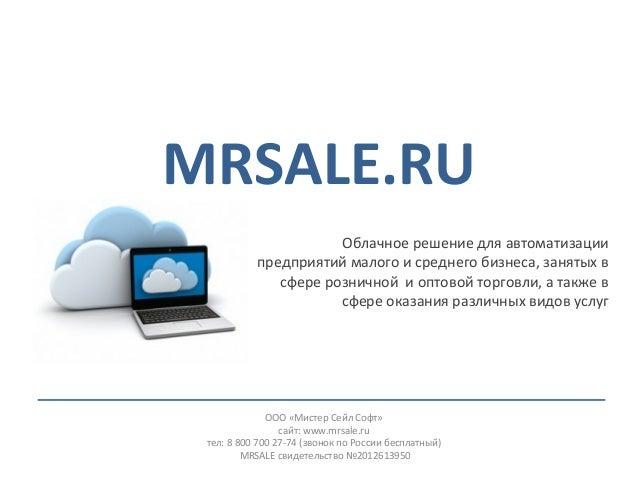 MRSALE.RU Облачное решение для автоматизации предприятий малого и среднего бизнеса, занятых в сфере розничной и оптовой то...
