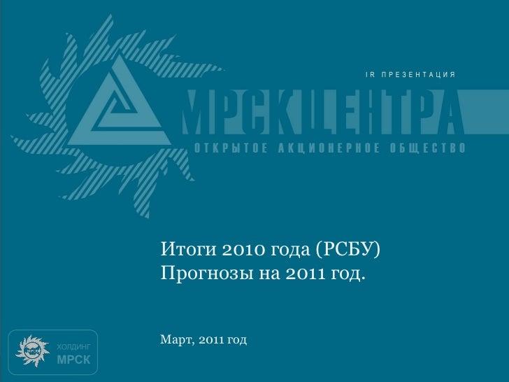 Итоги 2010 годаИтоги 2010 года (РСБУ)Прогнозы на 2011 год.Март, 2011 год