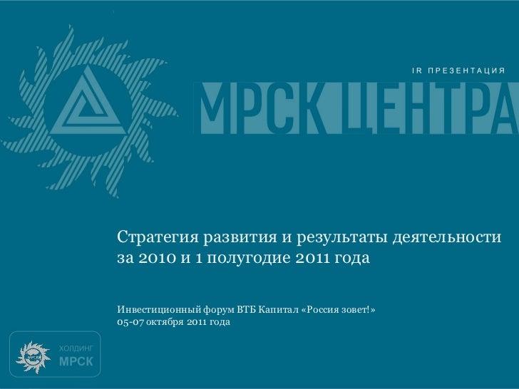 Стратегия развития и результаты деятельностиза 2010 и 1 полугодие 2011 годаИнвестиционный форум ВТБ Капитал «Россия зовет!...