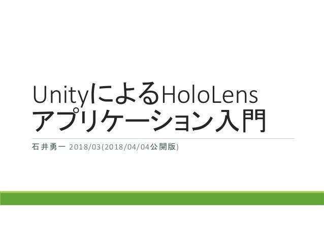 UnityによるHoloLens アプリケーション入門 石井勇一 2018/03(2018/04/04公開版)