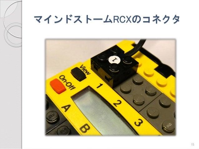 マインドストームRCXのコネクタ  15