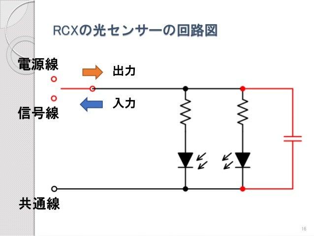 RCXの光センサーの回路図  信号線  電源線  共通線  出力  入力  16