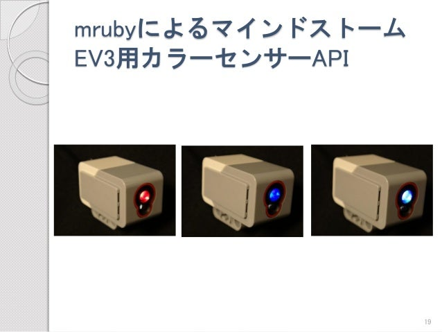 mrubyによるマインドストーム EV3用カラーセンサーAPI  19