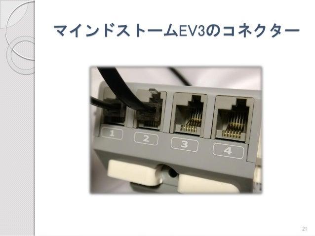 マインドストームEV3のコネクター  21