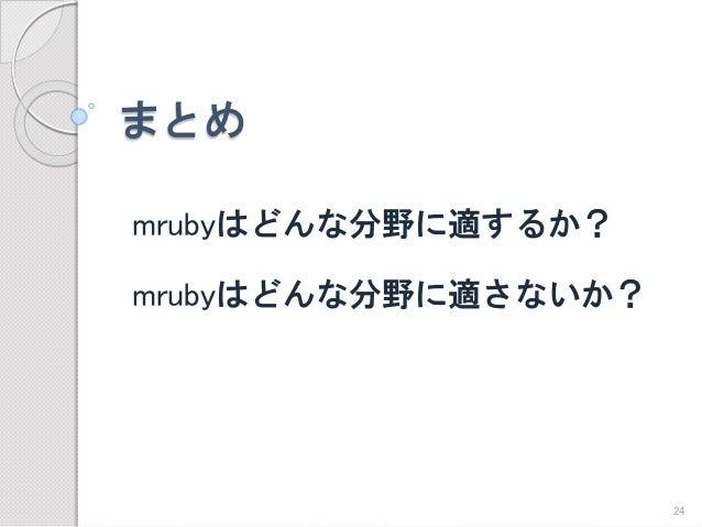 まとめ  mrubyはどんな分野に適するか?  mrubyはどんな分野に適さないか?  24