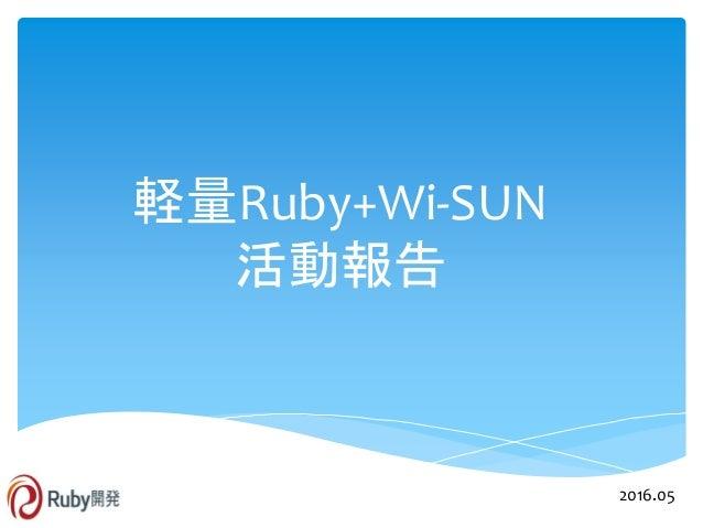 軽量Ruby+Wi-SUN 活動報告 2016.05