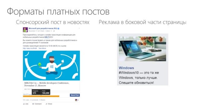 Социальные сети для бизнеса - вебинар для партнеров Microsoft