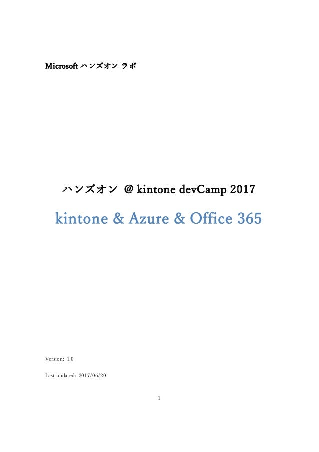 1 Microsoft ハンズオン ラボ ハンズオン @ kintone devCamp 2017 kintone & Azure & Office 365 Version: 1.0 Last updated: 2017/06/20