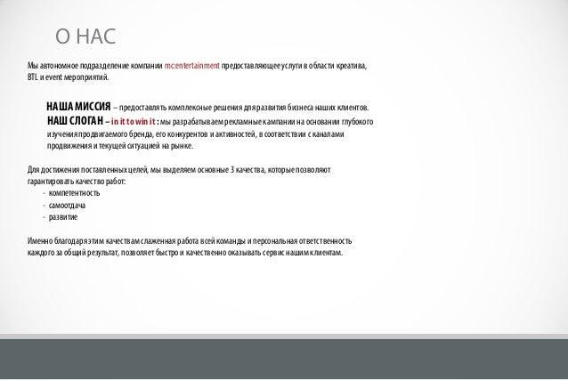 104053, Киев, Артема 10, оф.6 +380 44 272 3004 cms@mcentertainment.com.uaО НАСМы автономное подразделение компании mc:ente...