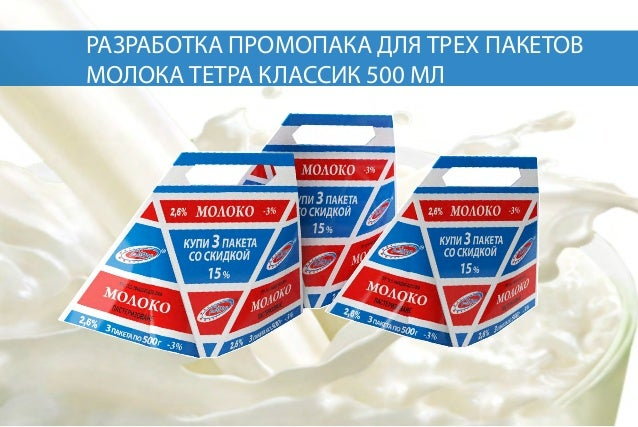 РАЗРАБОТКА ПРОМОПАКА ДЛЯ ТРЕХ ПАКЕТОВМОЛОКА ТЕТРА КЛАССИК 500 МЛ