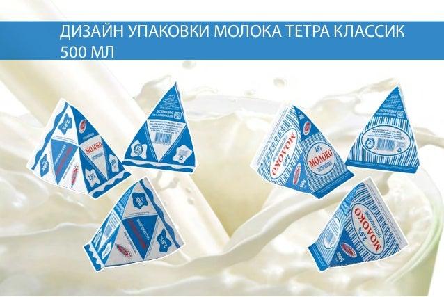 ДИЗАЙН УПАКОВКИ МОЛОКА ТЕТРА КЛАССИК500 МЛ