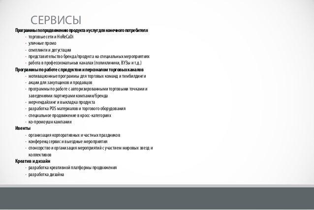 104053, Киев, Артема 10, оф.6 +380 44 272 3004 cms@mcentertainment.com.uaСЕРВИСЫПрограммыпопродвижениюпродуктаиуслугдлякон...