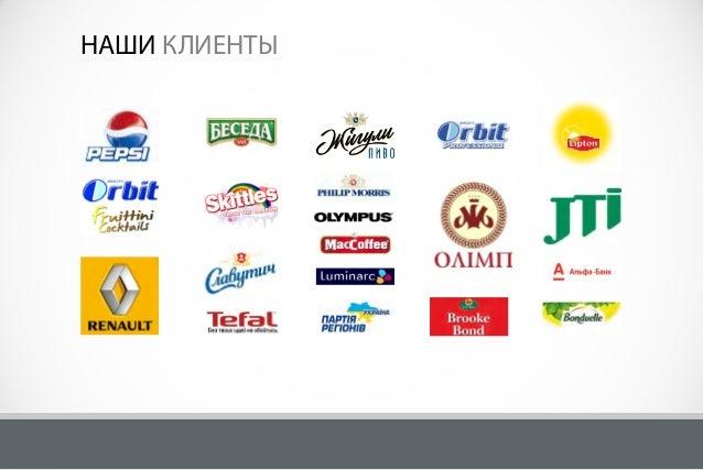104053, Киев, Артема 10, оф.6 +380 44 272 3004 cms@mcentertainment.com.uaНАШИ КЛИЕНТЫ