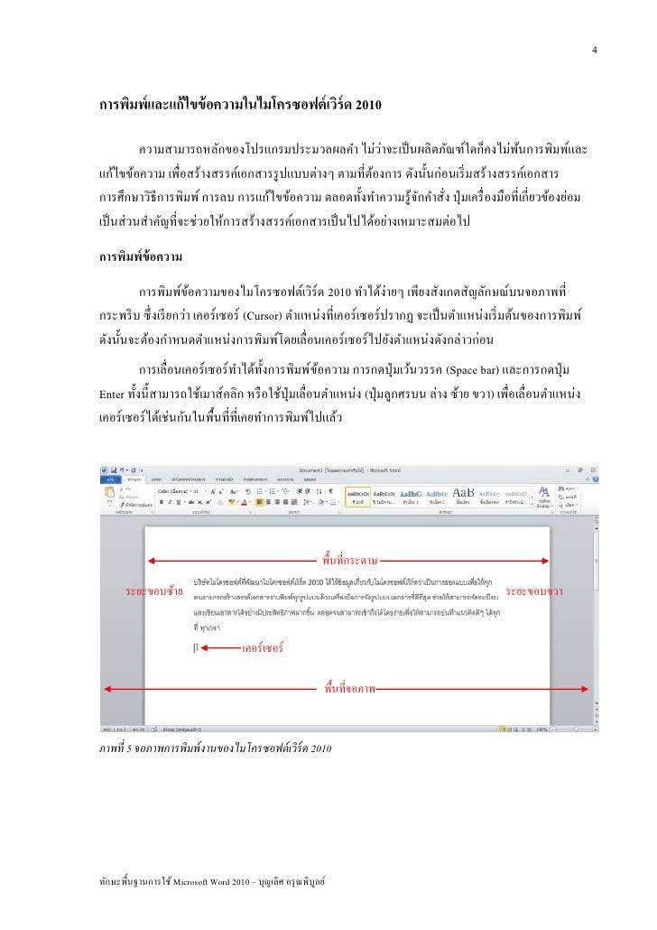 Basic tasks in Word 2010