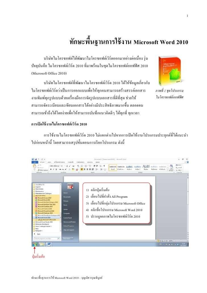 1                                ทักษะพืนฐานการใช้ งาน Microsoft Word 2010                                       ้        ...