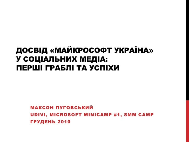 ДОСВІД «Майкрософт УкраЇна»У соціальних медіа: першіграблі та успіхи<br />МаксонПуговський<br />Microsoft minicamp #1, 04....