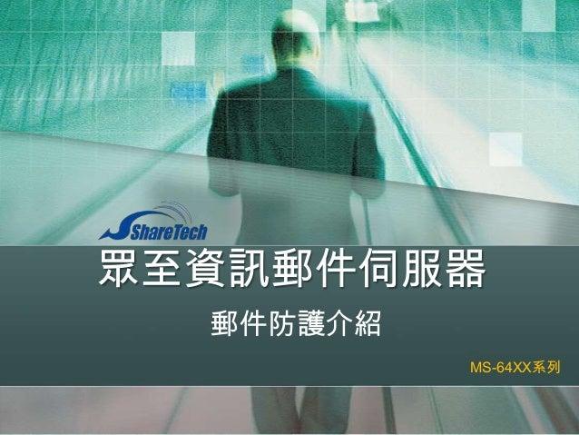 眾至資訊郵件伺服器 郵件防護介紹 MS-64XX系列