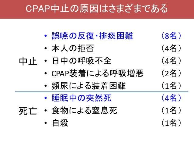 MSAの臨床(第13回日本神経筋疾患摂食・嚥下・栄養研究会)